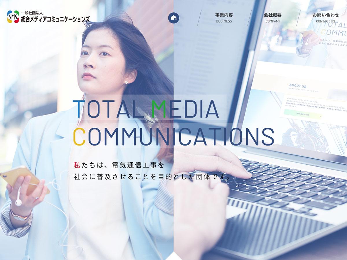 一般社団法人総合メディアコミュニケーションズ ホームページ